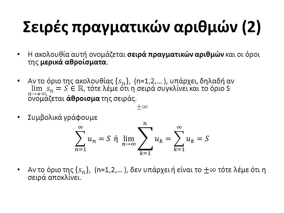 Σειρές πραγματικών αριθμών (2)