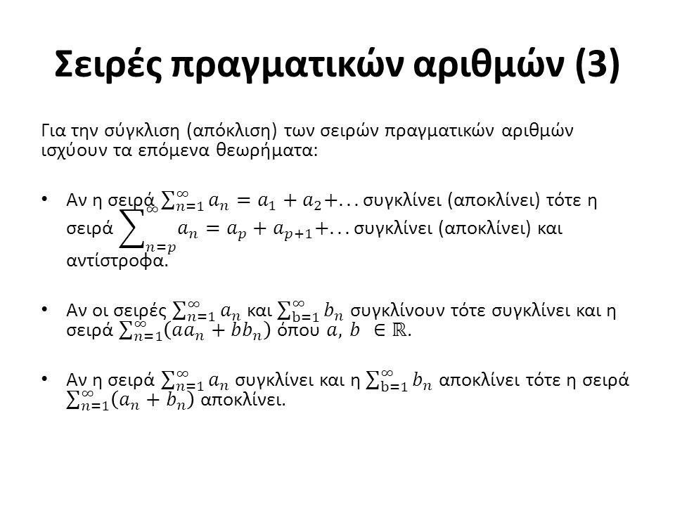 Σειρές πραγματικών αριθμών (3)