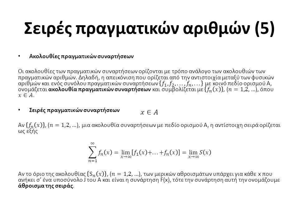 Σειρές πραγματικών αριθμών (5)