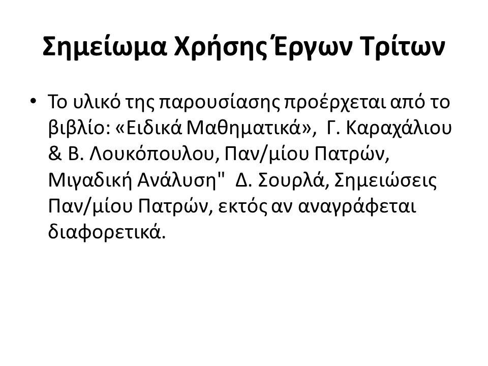 Σημείωμα Χρήσης Έργων Τρίτων Το υλικό της παρουσίασης προέρχεται από το βιβλίο: «Ειδικά Μαθηματικά», Γ. Καραχάλιου & Β. Λουκόπουλου, Παν/μίου Πατρών,