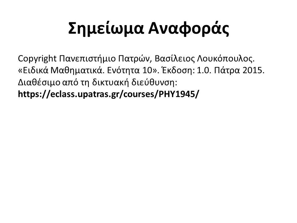 Σημείωμα Αναφοράς Copyright Πανεπιστήμιο Πατρών, Βασίλειος Λουκόπουλος. «Ειδικά Μαθηματικά. Ενότητα 10». Έκδοση: 1.0. Πάτρα 2015. Διαθέσιμο από τη δικ