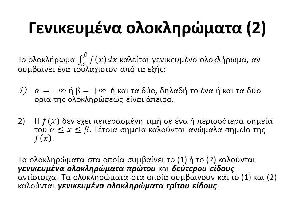 Γενικευμένα ολοκληρώματα (2)