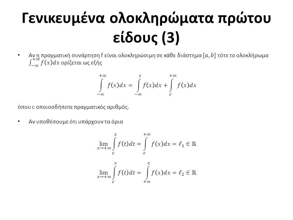 Γενικευμένα ολοκληρώματα πρώτου είδους (3)
