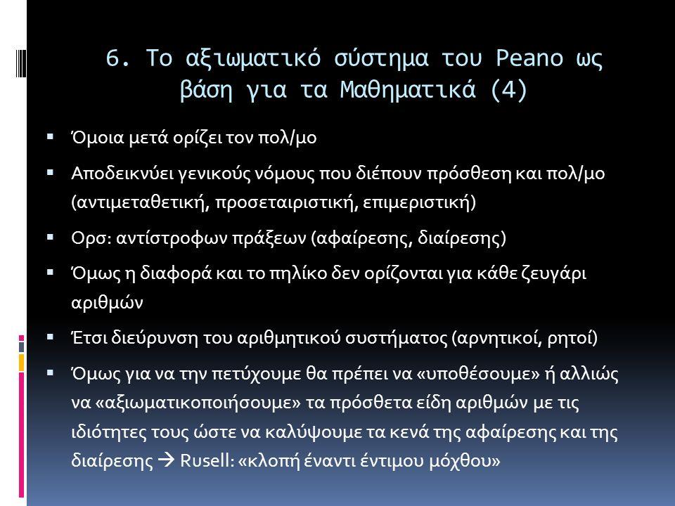 6. Το αξιωματικό σύστημα του Peano ως βάση για τα Μαθηματικά (4)  Όμοια μετά ορίζει τον πολ/μο  Αποδεικνύει γενικούς νόμους που διέπουν πρόσθεση και