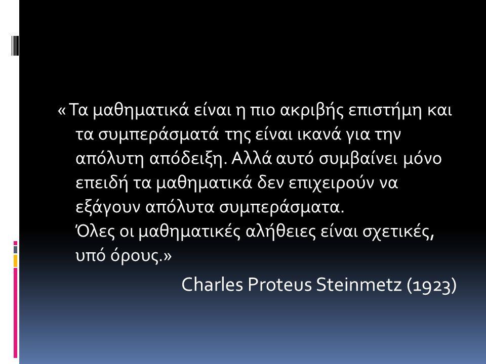 « Τα μαθηματικά είναι η πιο ακριβής επιστήμη και τα συμπεράσματά της είναι ικανά για την απόλυτη απόδειξη.