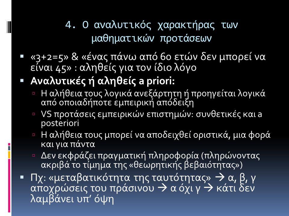 4. Ο αναλυτικός χαρακτήρας των μαθηματικών προτάσεων  «3+2=5» & «ένας πάνω από 60 ετών δεν μπορεί να είναι 45» : αληθείς για τον ίδιο λόγο  Αναλυτικ