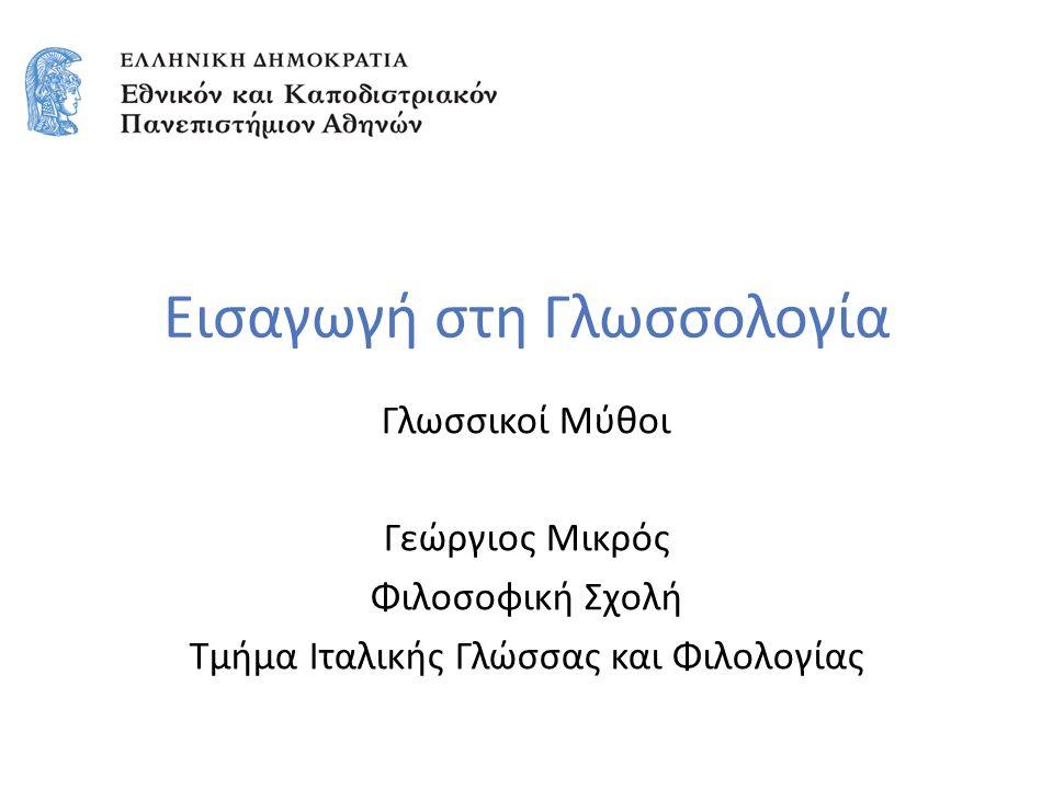 Γλωσσικοί μύθοι Μία παρουσίαση μύθων για την Ελληνική γλώσσα που έχει σταχυολογήσει στο ιστολόγιο του ο Νίκος Σαραντάκος… και όχι μόνο.