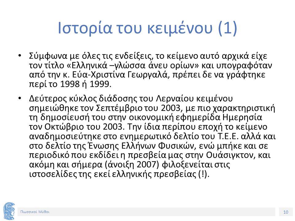 10 Γλωσσικοί Μύθοι Ιστορία του κειμένου (1) Σύμφωνα με όλες τις ενδείξεις, το κείμενο αυτό αρχικά είχε τον τίτλο «Ελληνικά –γλώσσα άνευ ορίων» και υπογραφόταν από την κ.