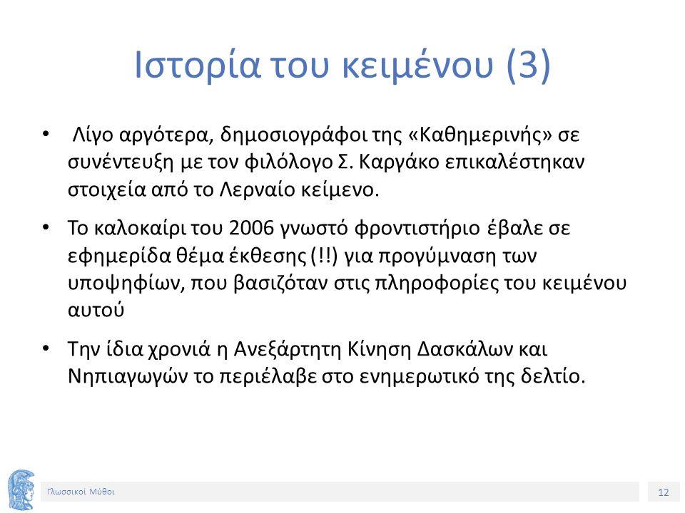 12 Γλωσσικοί Μύθοι Ιστορία του κειμένου (3) Λίγο αργότερα, δημοσιογράφοι της «Καθημερινής» σε συνέντευξη με τον φιλόλογο Σ. Καργάκο επικαλέστηκαν στοι