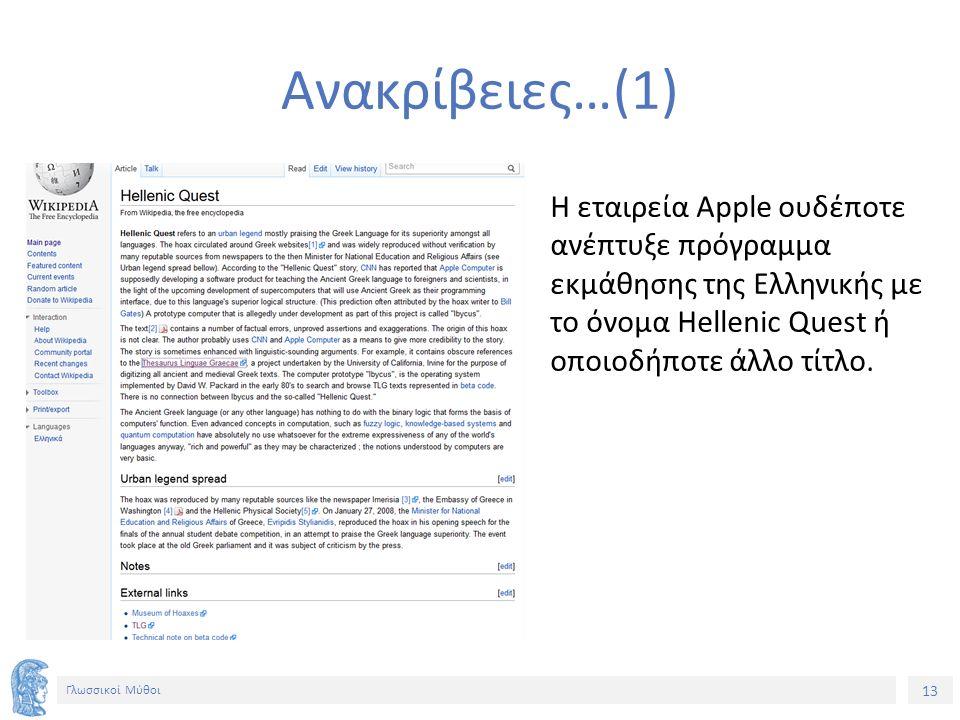 13 Γλωσσικοί Μύθοι Ανακρίβειες…(1) Η εταιρεία Apple ουδέποτε ανέπτυξε πρόγραμμα εκμάθησης της Ελληνικής με το όνομα Hellenic Quest ή οποιοδήποτε άλλο
