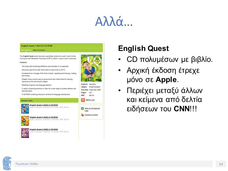 14 Γλωσσικοί Μύθοι Αλλά… English Quest CD πολυμέσων με βιβλίο. Αρχική έκδοση έτρεχε μόνο σε Apple. Περιέχει μεταξύ άλλων και κείμενα από δελτία ειδήσε