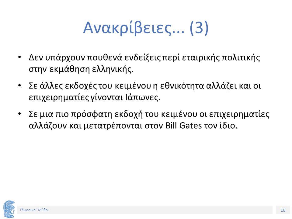 16 Γλωσσικοί Μύθοι Ανακρίβειες... (3) Δεν υπάρχουν πουθενά ενδείξεις περί εταιρικής πολιτικής στην εκμάθηση ελληνικής. Σε άλλες εκδοχές του κειμένου η