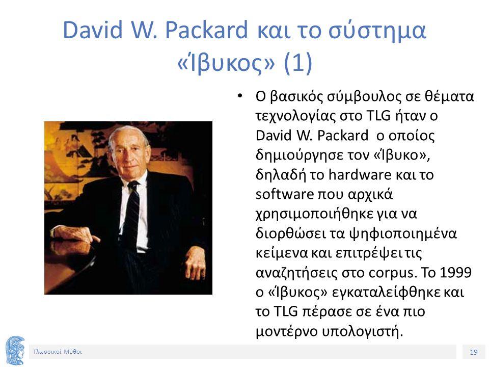19 Γλωσσικοί Μύθοι David W. Packard και το σύστημα «Ίβυκος» (1) Ο βασικός σύμβουλος σε θέματα τεχνολογίας στο TLG ήταν ο David W. Packard ο οποίος δημ