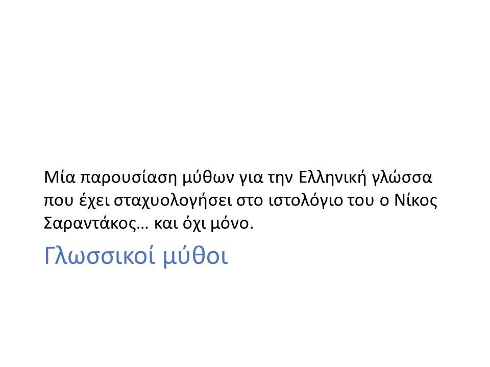 3 Γλωσσικοί Μύθοι Λερναίο (1) Η Ελληνική γλώσσα καθιερώνεται διεθνώς, στον επιστημονικό κόσμο .
