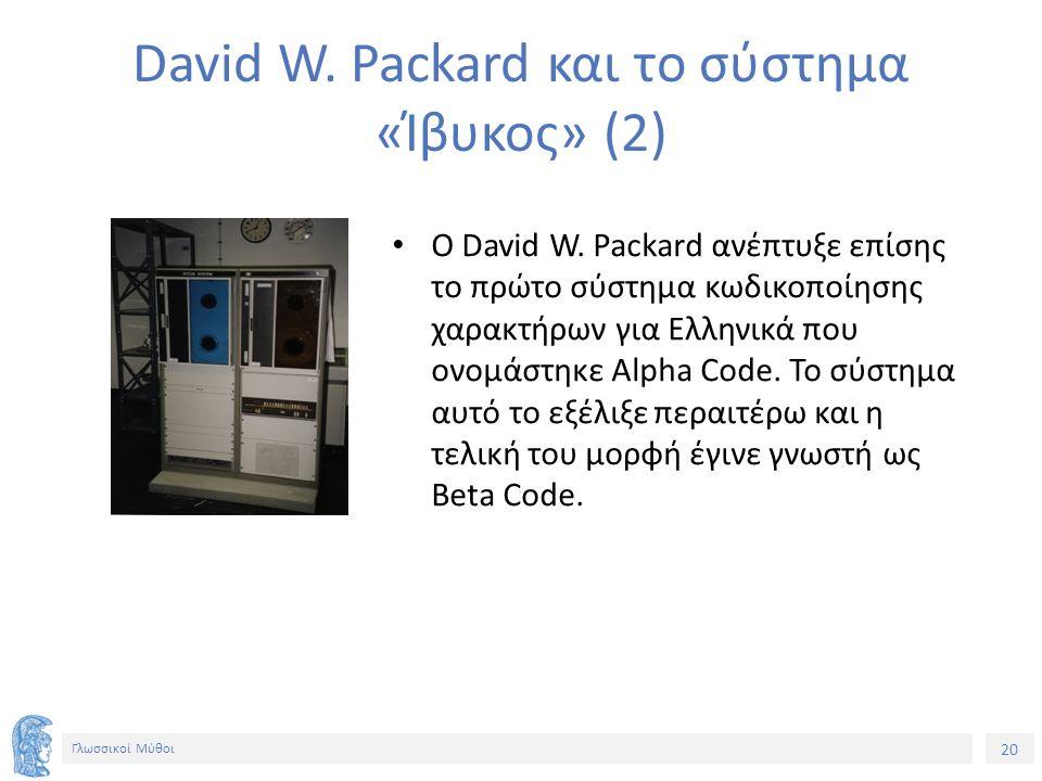 20 Γλωσσικοί Μύθοι David W. Packard και το σύστημα «Ίβυκος» (2) O David W. Packard ανέπτυξε επίσης το πρώτο σύστημα κωδικοποίησης χαρακτήρων για Ελλην