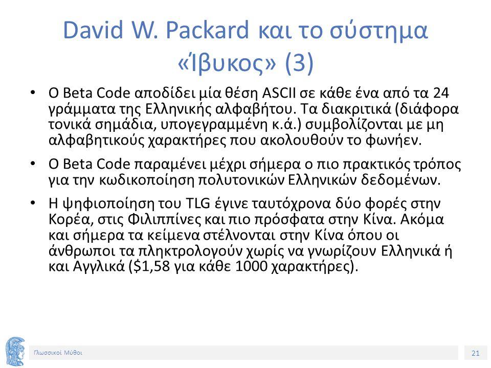 21 Γλωσσικοί Μύθοι David W. Packard και το σύστημα «Ίβυκος» (3) Ο Beta Code αποδίδει μία θέση ASCII σε κάθε ένα από τα 24 γράμματα της Ελληνικής αλφαβ