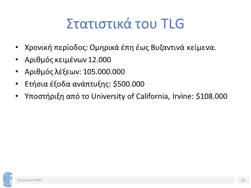 23 Γλωσσικοί Μύθοι Στατιστικά του TLG Χρονική περίοδος: Ομηρικά έπη έως Βυζαντινά κείμενα. Αριθμός κειμένων 12.000 Αριθμός λέξεων: 105.000.000 Ετήσια