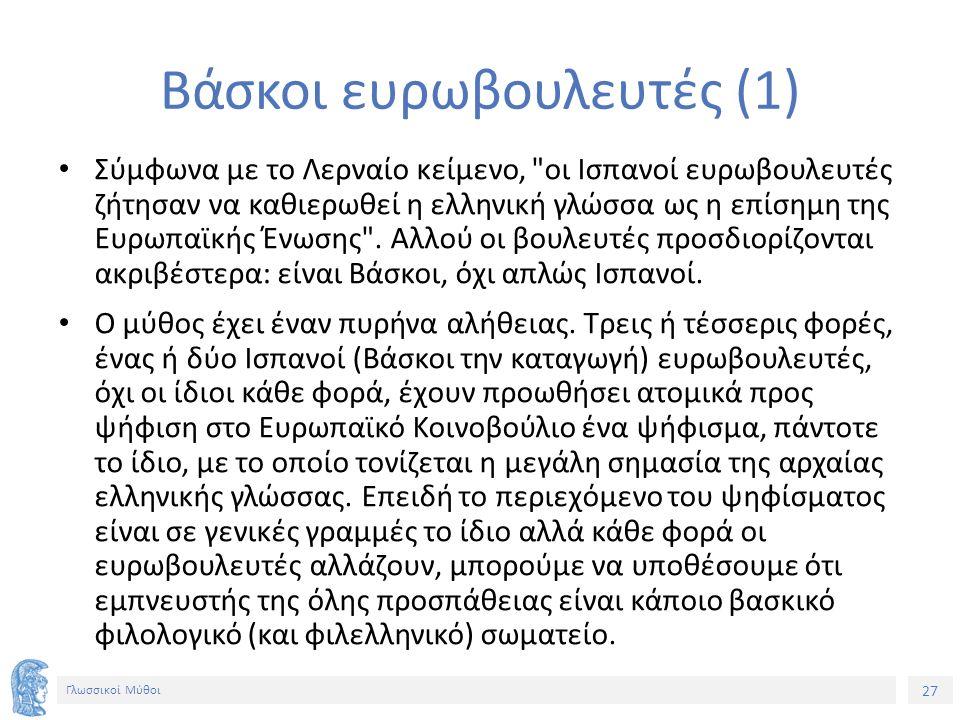 27 Γλωσσικοί Μύθοι Βάσκοι ευρωβουλευτές (1) Σύμφωνα με το Λερναίο κείμενο,
