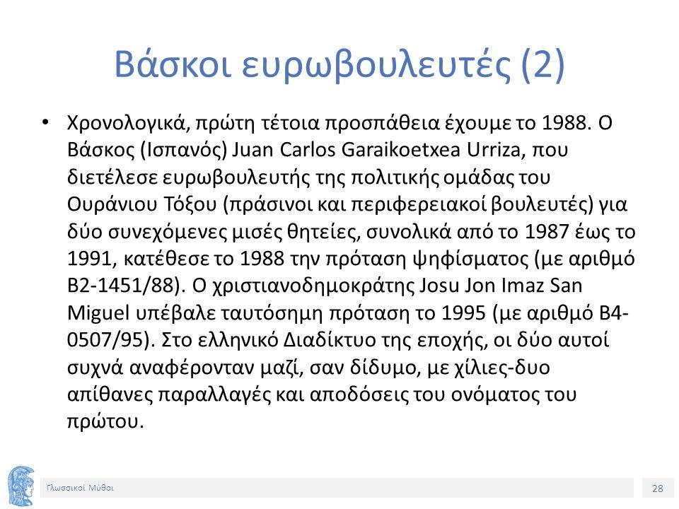 28 Γλωσσικοί Μύθοι Βάσκοι ευρωβουλευτές (2) Χρονολογικά, πρώτη τέτοια προσπάθεια έχουμε το 1988. Ο Βάσκος (Ισπανός) Juan Carlos Garaikoetxea Urriza, π
