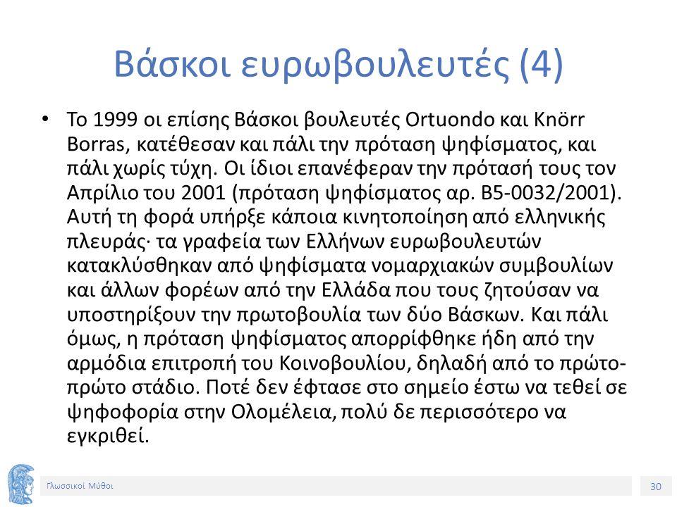 30 Γλωσσικοί Μύθοι Βάσκοι ευρωβουλευτές (4) Το 1999 οι επίσης Βάσκοι βουλευτές Ortuondo και Knörr Borras, κατέθεσαν και πάλι την πρόταση ψηφίσματος, και πάλι χωρίς τύχη.