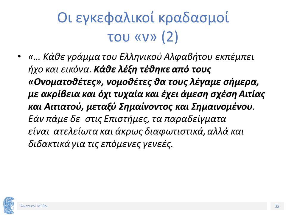 32 Γλωσσικοί Μύθοι Οι εγκεφαλικοί κραδασμοί του «ν» (2) «… Κάθε γράμμα του Ελληνικού Αλφαβήτου εκπέμπει ήχο και εικόνα. Κάθε λέξη τέθηκε από τους «Ονο