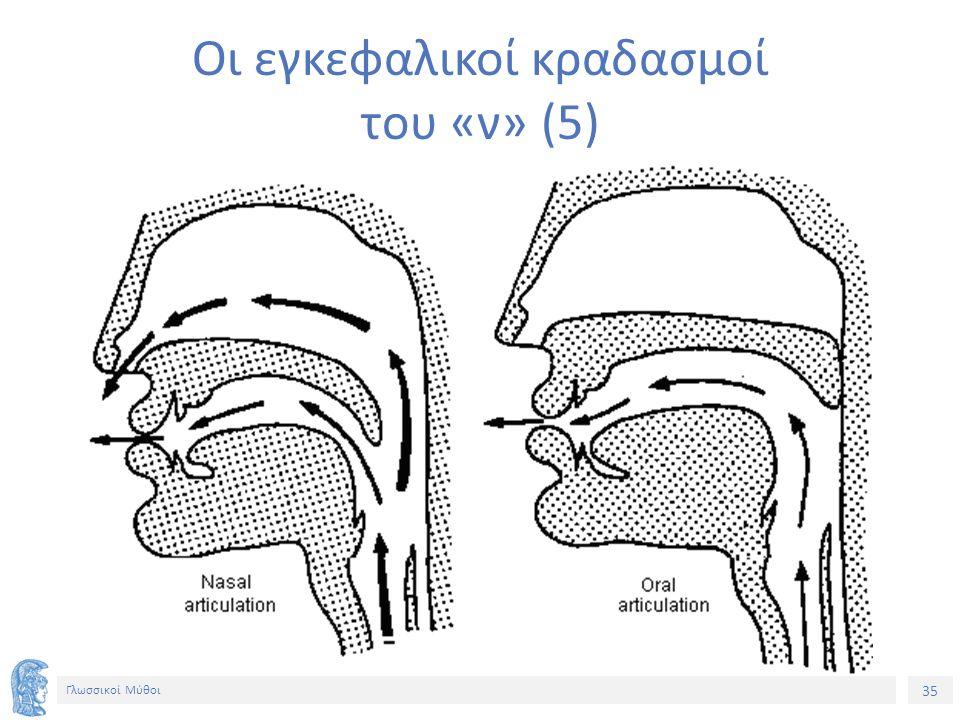 35 Γλωσσικοί Μύθοι Οι εγκεφαλικοί κραδασμοί του «ν» (5)