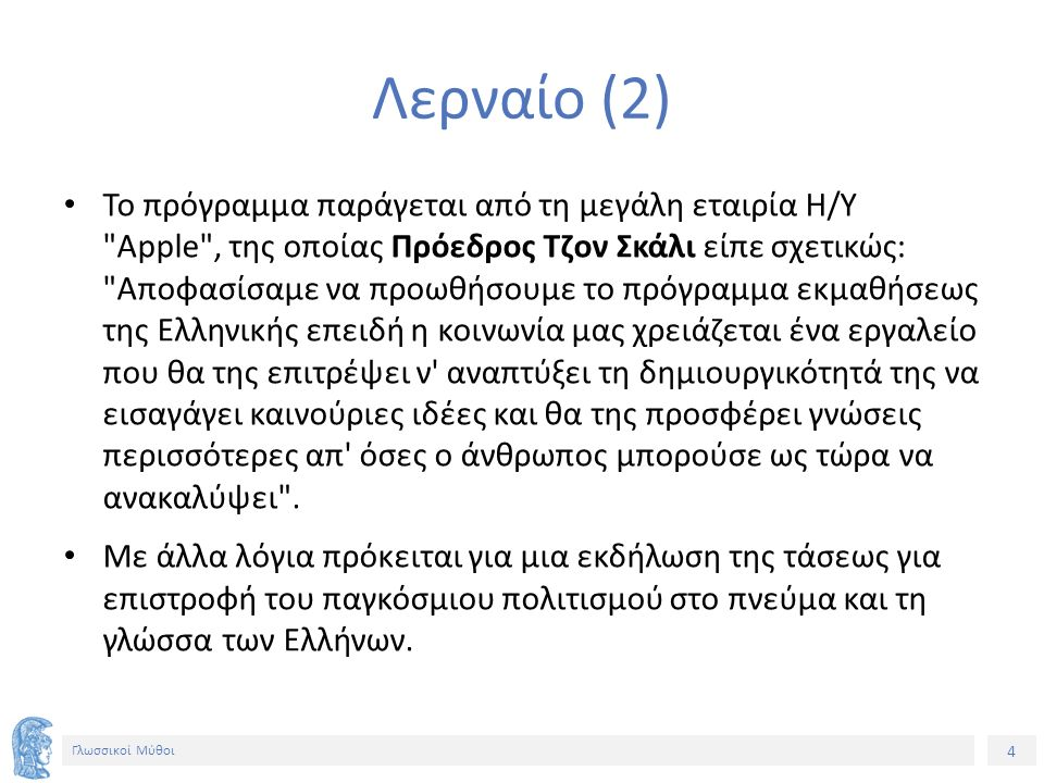 15 Γλωσσικοί Μύθοι Ο Τζον Σκάλι (John Sculley), δηλώσεις του οποίου μεταφέρει το Λερναίο κείμενο, εδώ και πολλά χρόνια δεν είναι πρόεδρος της Apple.