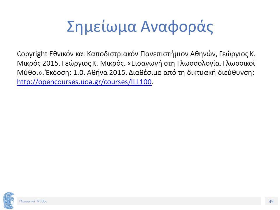 49 Γλωσσικοί Μύθοι Σημείωμα Αναφοράς Copyright Εθνικόν και Καποδιστριακόν Πανεπιστήμιον Αθηνών, Γεώργιος Κ.