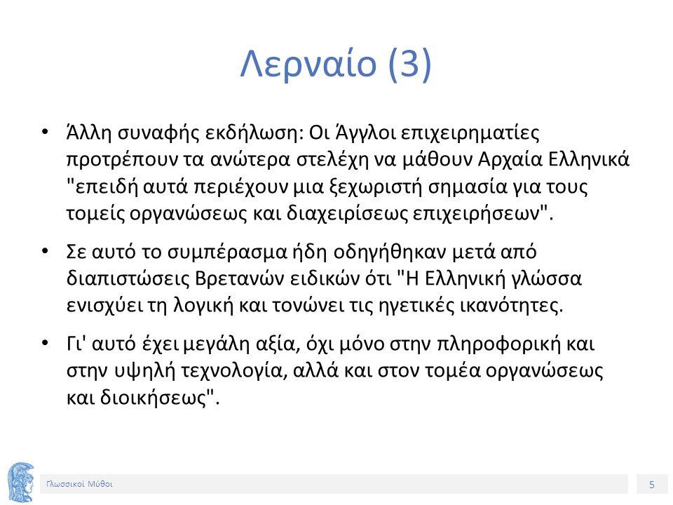 5 Γλωσσικοί Μύθοι Λερναίο (3) Άλλη συναφής εκδήλωση: Οι Άγγλοι επιχειρηματίες προτρέπουν τα ανώτερα στελέχη να μάθουν Αρχαία Ελληνικά επειδή αυτά περιέχουν μια ξεχωριστή σημασία για τους τομείς οργανώσεως και διαχειρίσεως επιχειρήσεων .
