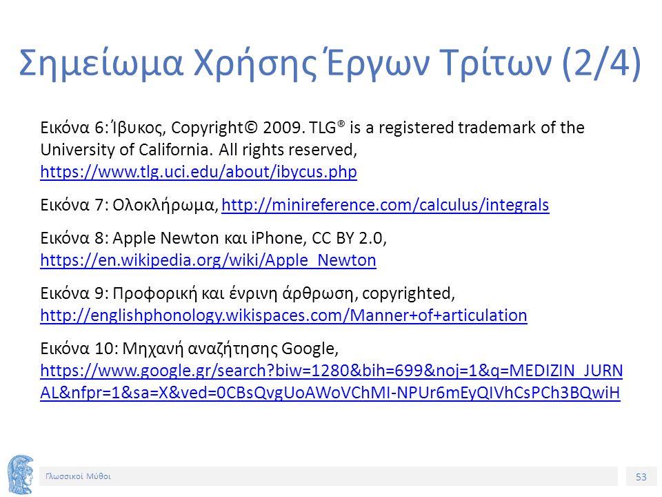 53 Γλωσσικοί Μύθοι Σημείωμα Χρήσης Έργων Τρίτων (2/4) Εικόνα 6: Ίβυκος, Copyright© 2009.
