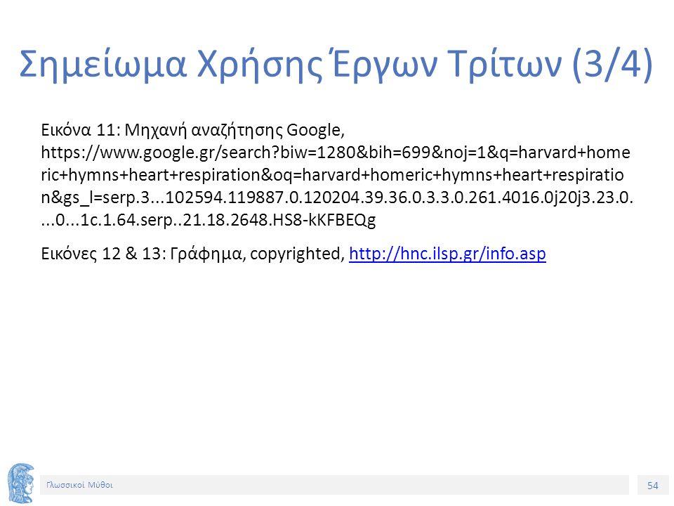 54 Γλωσσικοί Μύθοι Σημείωμα Χρήσης Έργων Τρίτων (3/4) Εικόνα 11: Μηχανή αναζήτησης Google, https://www.google.gr/search?biw=1280&bih=699&noj=1&q=harvard+home ric+hymns+heart+respiration&oq=harvard+homeric+hymns+heart+respiratio n&gs_l=serp.3...102594.119887.0.120204.39.36.0.3.3.0.261.4016.0j20j3.23.0....0...1c.1.64.serp..21.18.2648.HS8-kKFBEQg Εικόνες 12 & 13: Γράφημα, copyrighted, http://hnc.ilsp.gr/info.asphttp://hnc.ilsp.gr/info.asp