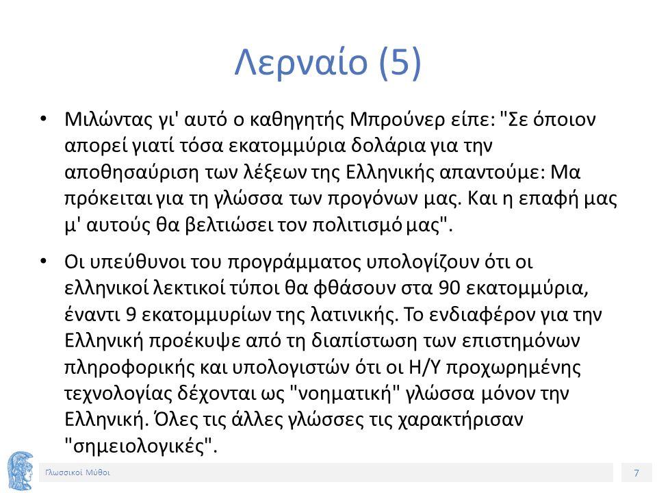 7 Γλωσσικοί Μύθοι Λερναίο (5) Μιλώντας γι' αυτό ο καθηγητής Μπρούνερ είπε: