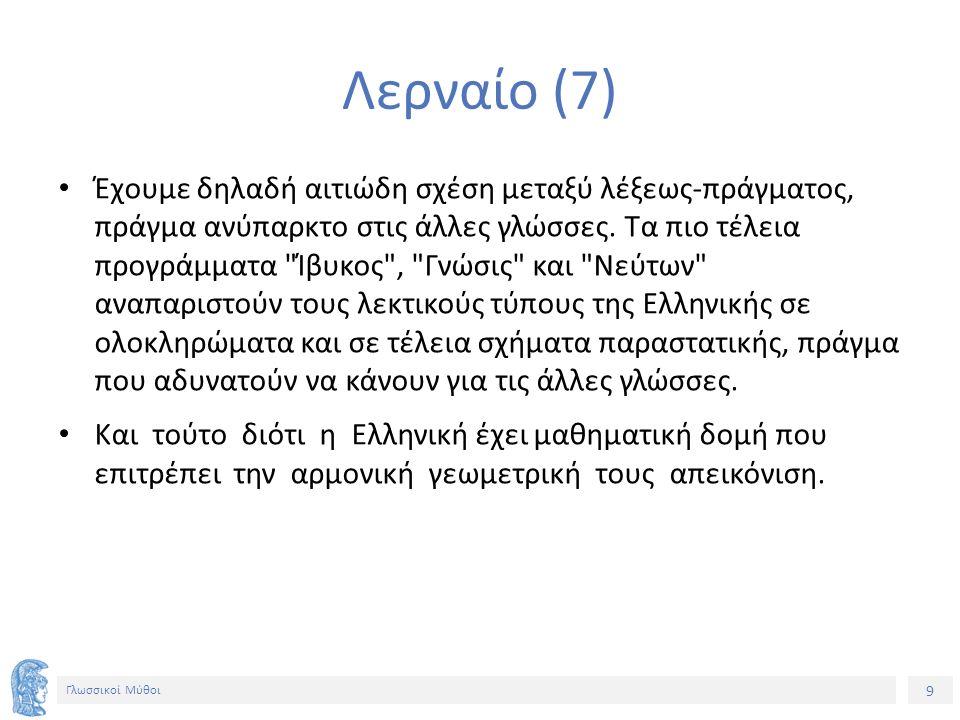 20 Γλωσσικοί Μύθοι David W.Packard και το σύστημα «Ίβυκος» (2) O David W.