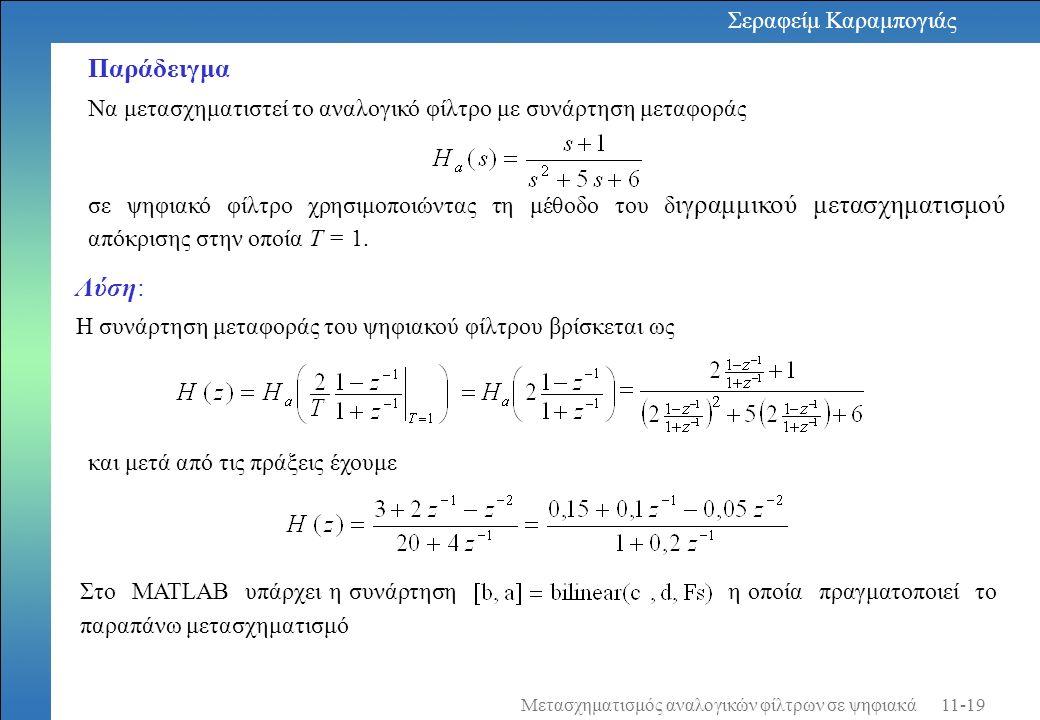Παράδειγμα Να μετασχηματιστεί το αναλογικό φίλτρο με συνάρτηση μεταφοράς σε ψηφιακό φίλτρο χρησιμοποιώντας τη μέθοδο του δ ιγραμμικού μετασχηματισμού απόκρισης στην οποία Τ = 1.