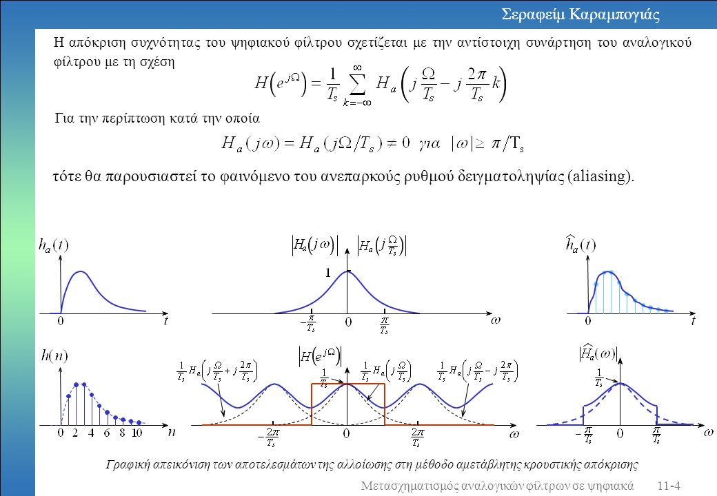 παίρνοντας το μετασχηματισμό-z και στα δύο μέλη και λύνοντας ως προς H(z) έχουμε Στο ίδιο αποτέλεσμα καταλήγουμε και στην περίπτωση όπου η διαφορική εξίσωση είναι Ν-στης τάξης.