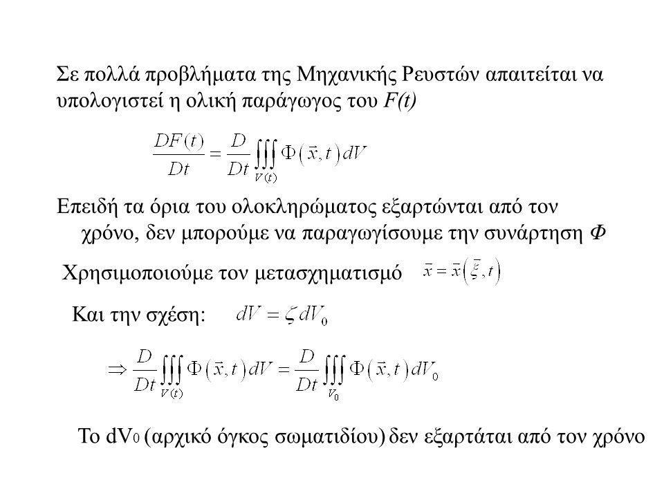 Σε πολλά προβλήματα της Μηχανικής Ρευστών απαιτείται να υπολογιστεί η ολική παράγωγος του F(t) Επειδή τα όρια του ολοκληρώματος εξαρτώνται από τον χρό