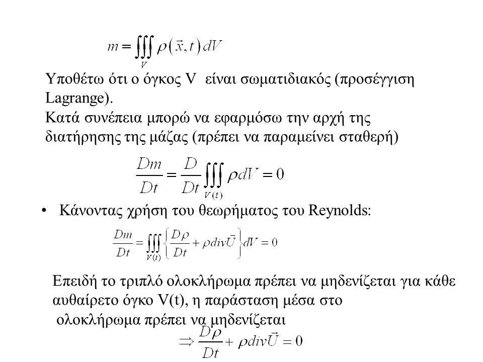 Υποθέτω ότι ο όγκος V είναι σωματιδιακός (προσέγγιση Lagrange). Κατά συνέπεια μπορώ να εφαρμόσω την αρχή της διατήρησης της μάζας (πρέπει να παραμείνε