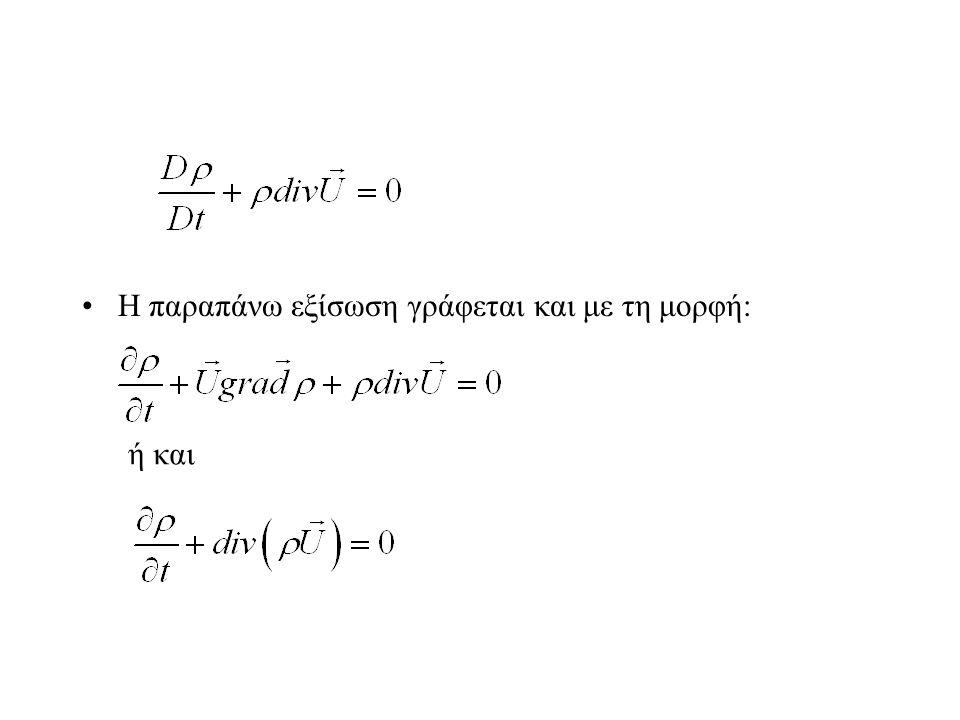Η παραπάνω εξίσωση γράφεται και με τη μορφή: ή και