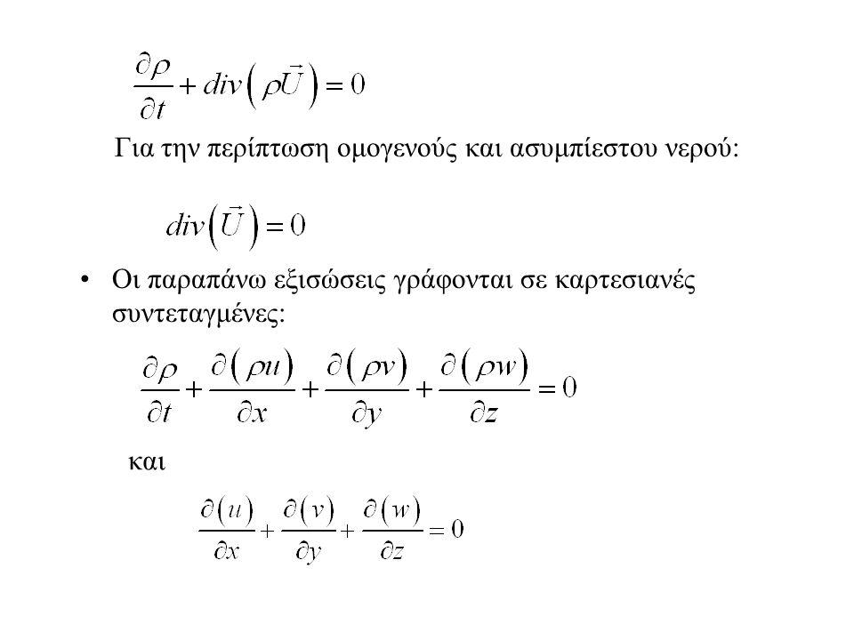 Για την περίπτωση ομογενούς και ασυμπίεστου νερού: Οι παραπάνω εξισώσεις γράφονται σε καρτεσιανές συντεταγμένες: και