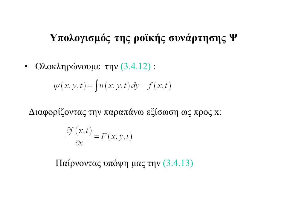 Yπολογισμός της ροϊκής συνάρτησης Ψ Ολοκληρώνουμε την (3.4.12) : Διαφορίζoντας την παραπάνω εξίσωση ως προς x: Παίρνοντας υπόψη μας την (3.4.13)