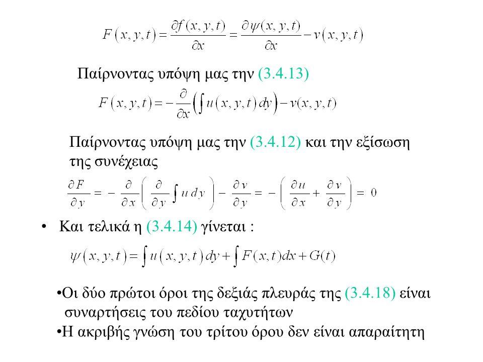 Και τελικά η (3.4.14) γίνεται : Παίρνοντας υπόψη μας την (3.4.13) Παίρνοντας υπόψη μας την (3.4.12) και την εξίσωση της συνέχειας Οι δύο πρώτοι όροι τ