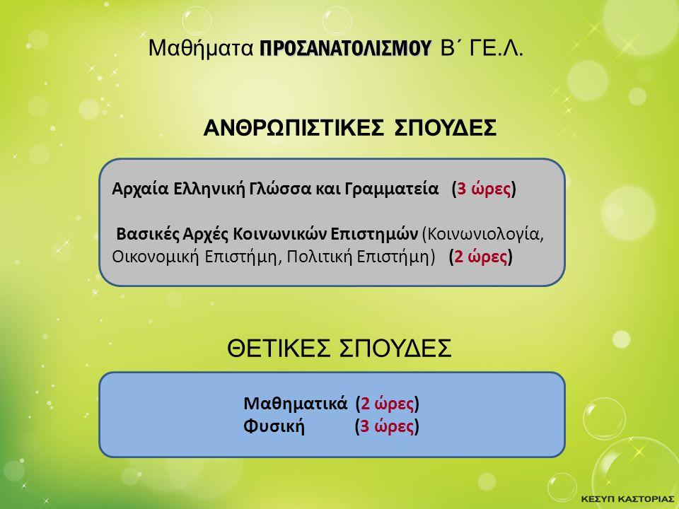 ΠΡΟΣΑΝΑΤΟΛΙΣΜΟΥ. Μαθήματα ΠΡΟΣΑΝΑΤΟΛΙΣΜΟΥ Β΄ ΓΕ.Λ. ΑΝΘΡΩΠΙΣΤΙΚΕΣ ΣΠΟΥΔΕΣ Αρχαία Ελληνική Γλώσσα και Γραμματεία (3 ώρες) Βασικές Αρχές Κοινωνικών Επιστ