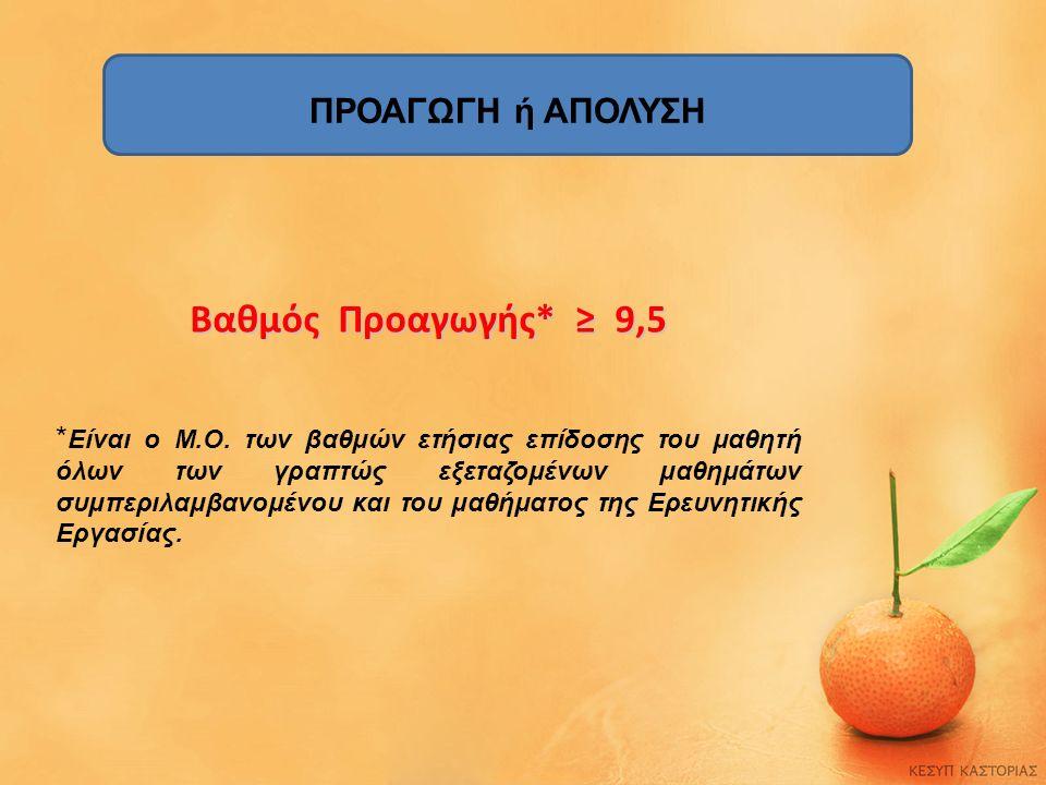 Βαθμός Προαγωγής* ≥ 9,5 * Είναι ο Μ.Ο. των βαθμών ετήσιας επίδοσης του μαθητή όλων των γραπτώς εξεταζομένων μαθημάτων συμπεριλαμβανομένου και του μαθή