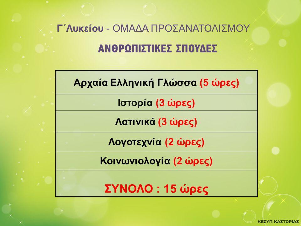 Γ΄Λυκείου - ΟΜΑΔΑ ΠΡΟΣΑΝΑΤΟΛΙΣΜΟΥ Αρχαία Ελληνική Γλώσσα (5 ώρες) Ιστορία (3 ώρες) Λατινικά (3 ώρες) Λογοτεχνία (2 ώρες) Κοινωνιολογία (2 ώρες) ΣΥΝΟΛΟ