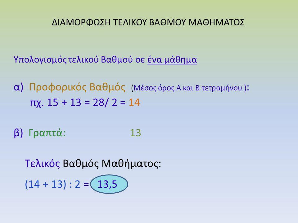ΔΙΑΜΟΡΦΩΣΗ ΤΕΛΙΚΟΥ ΒΑΘΜΟΥ ΜΑΘΗΜΑΤΟΣ Υπολογισμός τελικού Βαθμού σε ένα μάθημα α) Προφορικός Βαθμός (Μέσος όρος Α και Β τετραμήνου ) : πχ.