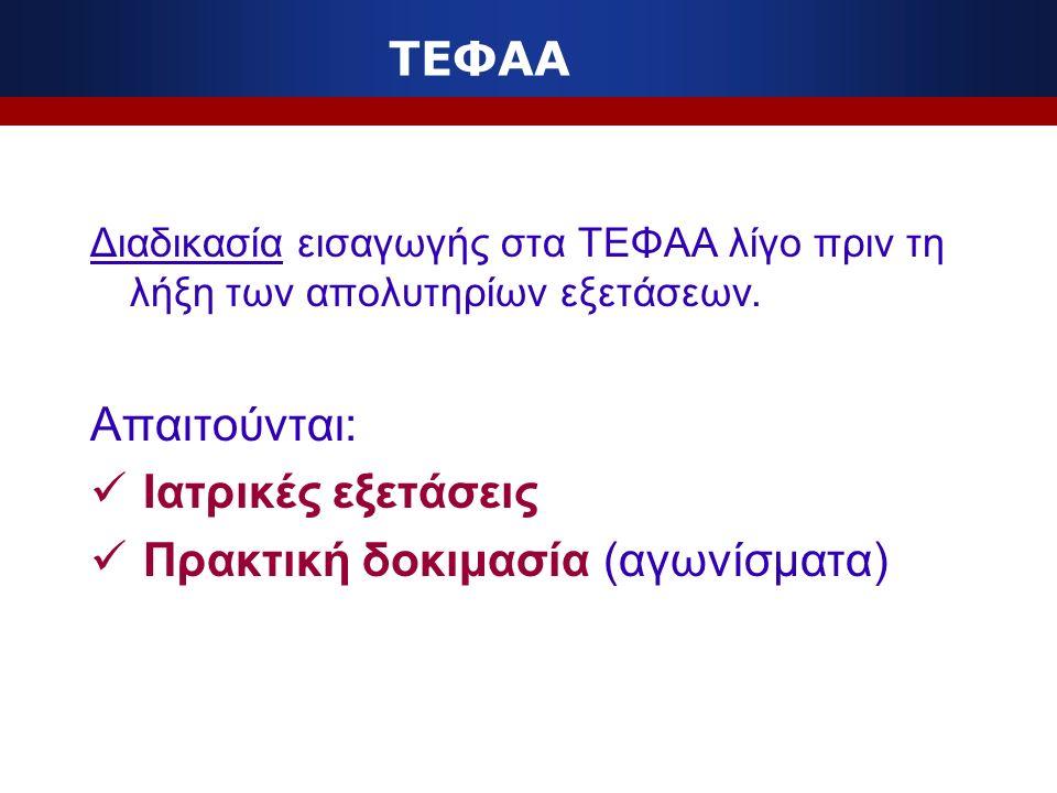 ΤΕΦΑΑ Διαδικασία εισαγωγής στα ΤΕΦΑΑ λίγο πριν τη λήξη των απολυτηρίων εξετάσεων. Απαιτούνται: Ιατρικές εξετάσεις Πρακτική δοκιμασία (αγωνίσματα)