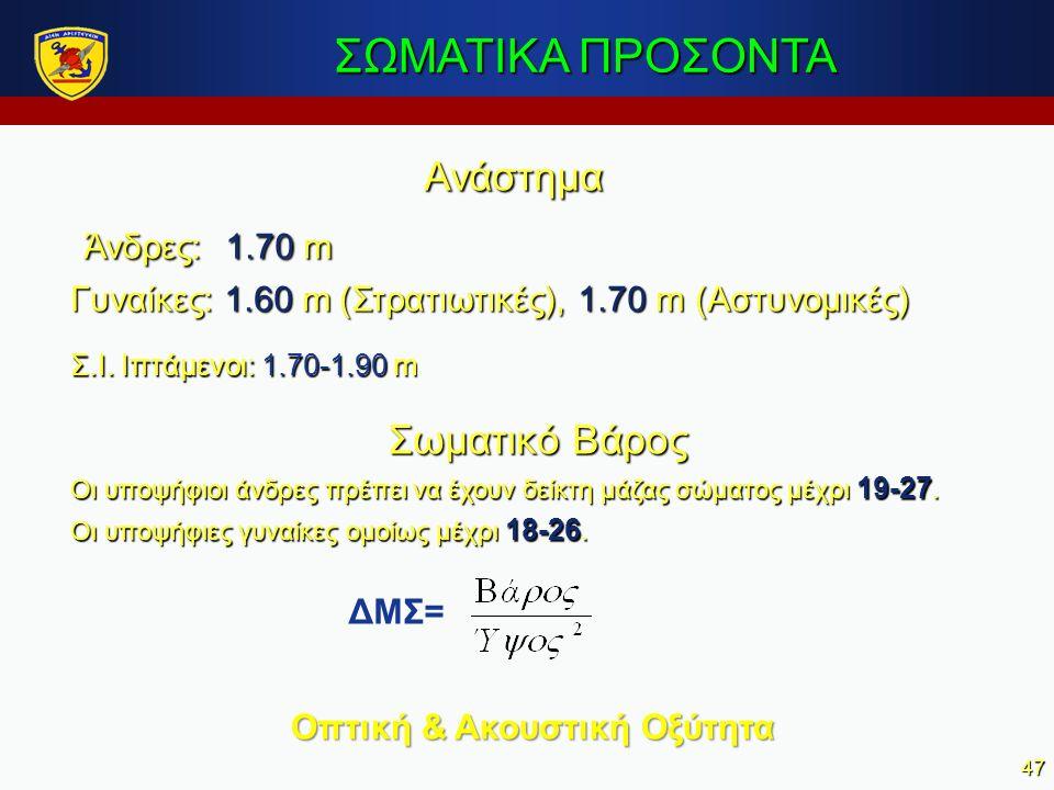 47 Ανάστημα Ανάστημα Άνδρες: 1.70 m Άνδρες: 1.70 m Γυναίκες: 1.60 m (Στρατιωτικές), 1.70 m (Αστυνομικές) Σ.Ι.