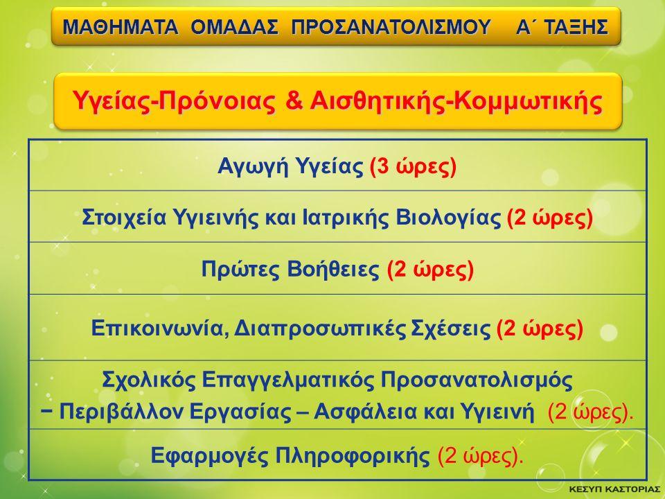 Αγωγή Υγείας (3 ώρες) Στοιχεία Υγιεινής και Ιατρικής Βιολογίας (2 ώρες) Πρώτες Βοήθειες (2 ώρες) Επικοινωνία, Διαπροσωπικές Σχέσεις (2 ώρες) Σχολικός Επαγγελματικός Προσανατολισμός − Περιβάλλον Εργασίας – Ασφάλεια και Υγιεινή (2 ώρες).