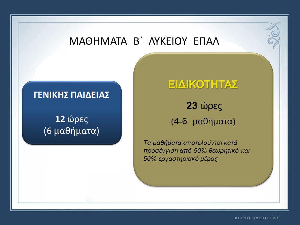 ΜΑΘΗΜΑΤΑ Β΄ ΛΥΚΕΙΟΥ ΕΠΑΛ ΓΕΝΙΚΗΣ ΠΑΙΔΕΙΑΣ 12 ώρες (6 μαθήματα) ΓΕΝΙΚΗΣ ΠΑΙΔΕΙΑΣ 12 ώρες (6 μαθήματα) ΕΙΔΙΚΟΤΗΤΑΣ 23 ώρες (4-6 μαθήματα) Tα μαθήματα απ