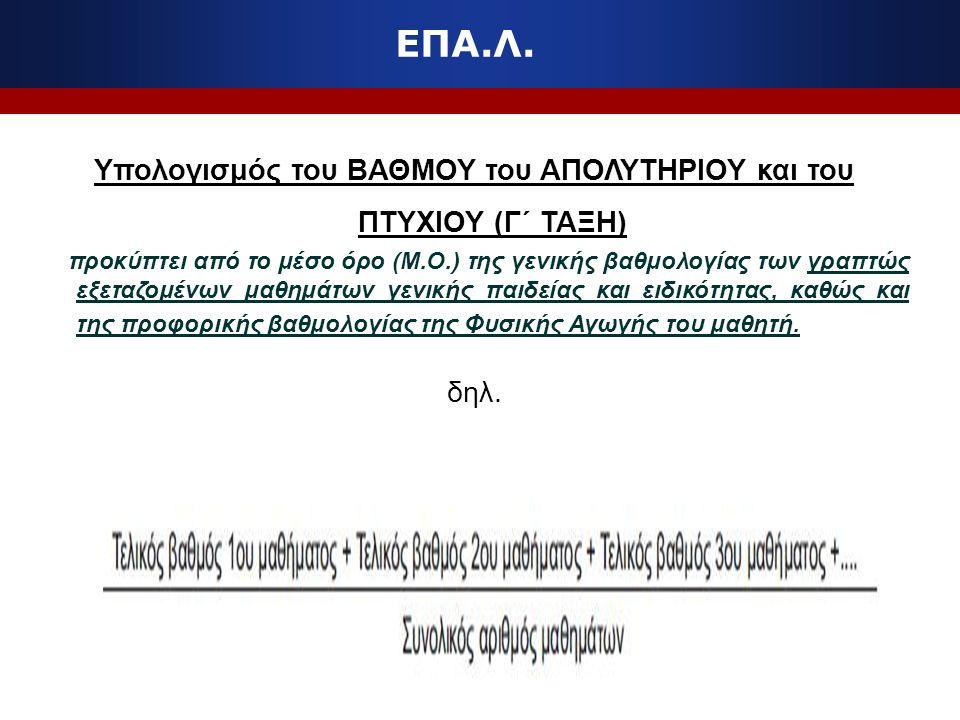 ΕΠΑ.Λ. Υπολογισμός του ΒΑΘΜΟΥ του ΑΠΟΛΥΤΗΡΙΟΥ και του ΠΤΥΧΙΟΥ (Γ΄ ΤΑΞΗ) προκύπτει από το μέσο όρο (Μ.Ο.) της γενικής βαθμολογίας των γραπτώς εξεταζομέ